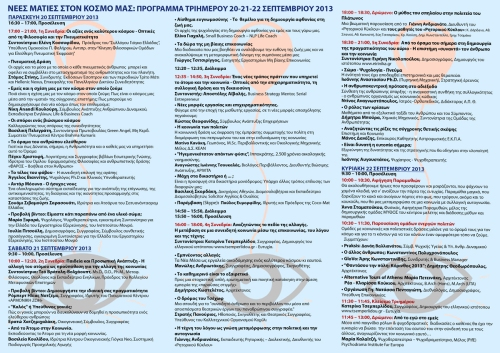 Filladio programma teliko mesa 17-09-2013 me diorthoseis 1200x